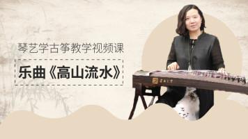 古筝乐曲—《高山流水》—琴艺学提升视频课