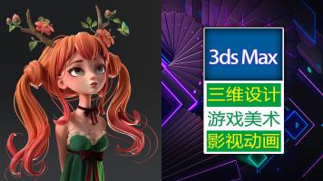 3DMAX超级教程合集