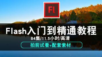 Flash动画制作视频教程 CS5 CS6 CC2015/2017零基础 中文在线课程