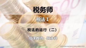 韩永祥-税务师-税法一-教材精讲班-第三期