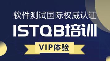 【博为峰】软件测试国际权威认证ISTQB2018版考纲培训VIP体验