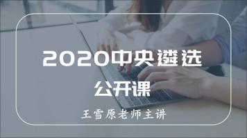 2020中央机关遴选公开课