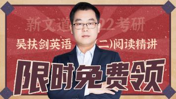 湖北新文道2022考研吴扶剑英语(二)阅读基础精讲课