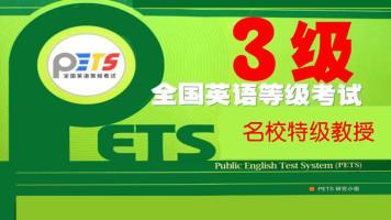 公共英语三级——学位外语——试听课——哈尔滨工业大学