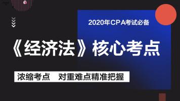 【2020年CPA】注册会计师-经济法核心考点精讲-全免费