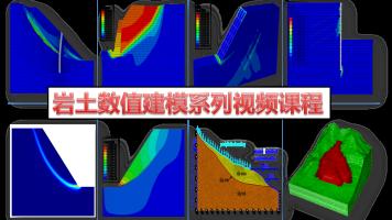 岩土数值模拟技术系列视频课程