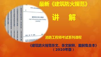 《建筑防火设计规范》(GB50016-2014)