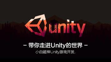 Unity从小白到超神 小游戏课