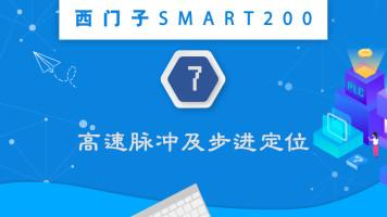 西门子PLC_SMART200高速脉冲及步进定位