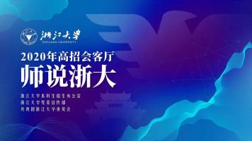 浙江大学2020高招会客厅