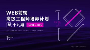 Web前端高级工程师培养计划 新十九期 LEVEL TWO 【渡一教育】