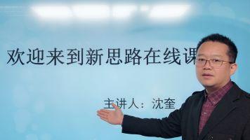 新思路2020-2021中医专长考前冲刺(病因)