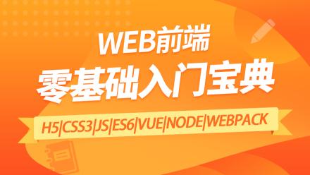Web前端开发零基础入门宝典H5 JS ES6 vue node
