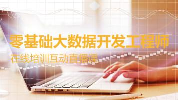 【北风网出品】零基础大数据开发工程师在线培训互动直播课