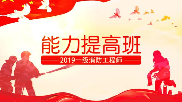 易尚消防2019年一级注册消防工程师-能力提高班