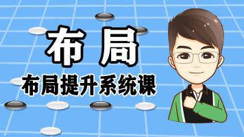 围棋布局提升系统课