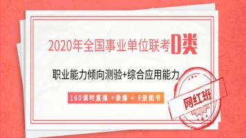 2020年全国事业单位联考D类网红班