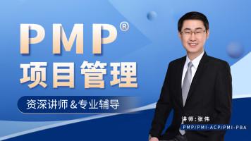 【思博盈通】PMP项目管理 录播课 理论+项目实战