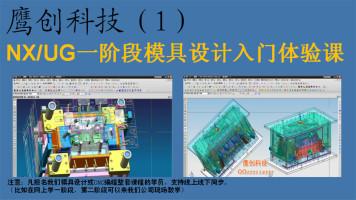 NX/UG7.5/8.5/10.0一阶段模具设计入门体验课