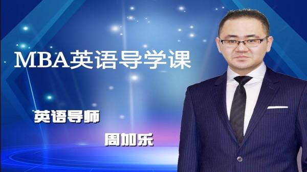 1元钱听MBA英语导学课