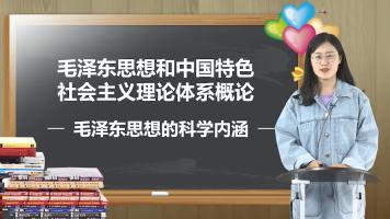 毛概-毛泽东思想的科学内涵