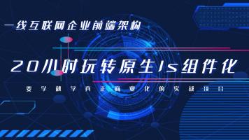 小野老师_JS组件化『小米手机官网升级版』_原生Js从理论到实战】