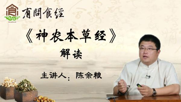 《神农本草经》解读/食疗/养生/药材/柴胡/大枣/人参/山药/茯苓
