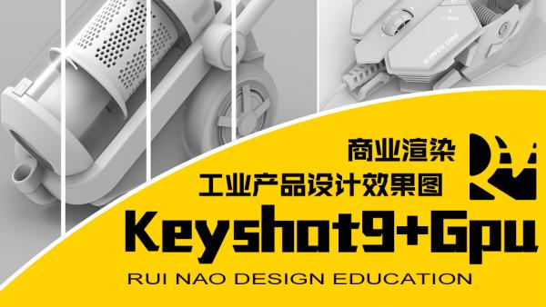 keyshot9渲染视频教程,工业产品场景商业3C效果图零基础自学ks入门