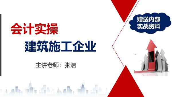 2021年建筑施工企业会计实操(最新)