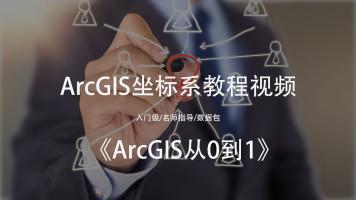 ArcGIS坐标系教程视频
