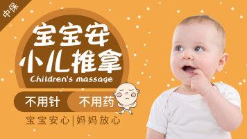 中医小儿推拿按摩治疗宝宝常见病—咳嗽