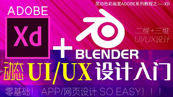 Adobe XD 2020+Blender 动态UI设计入门 零基础5节课全掌握!