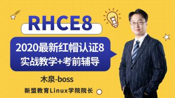 【官方推荐】新盟Linux红帽认证RHCE8精品认证班