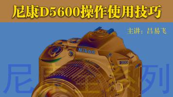尼康相机d5600使用技巧