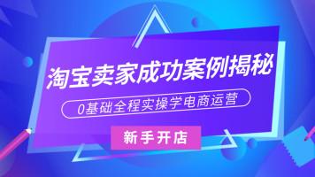 淘宝新手零基础免费流量搜索排名数据化运营2020淘宝运营实操技巧
