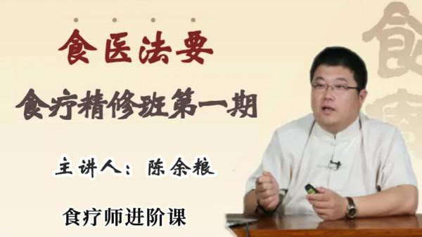 食医法要-陈余粮食疗精修课