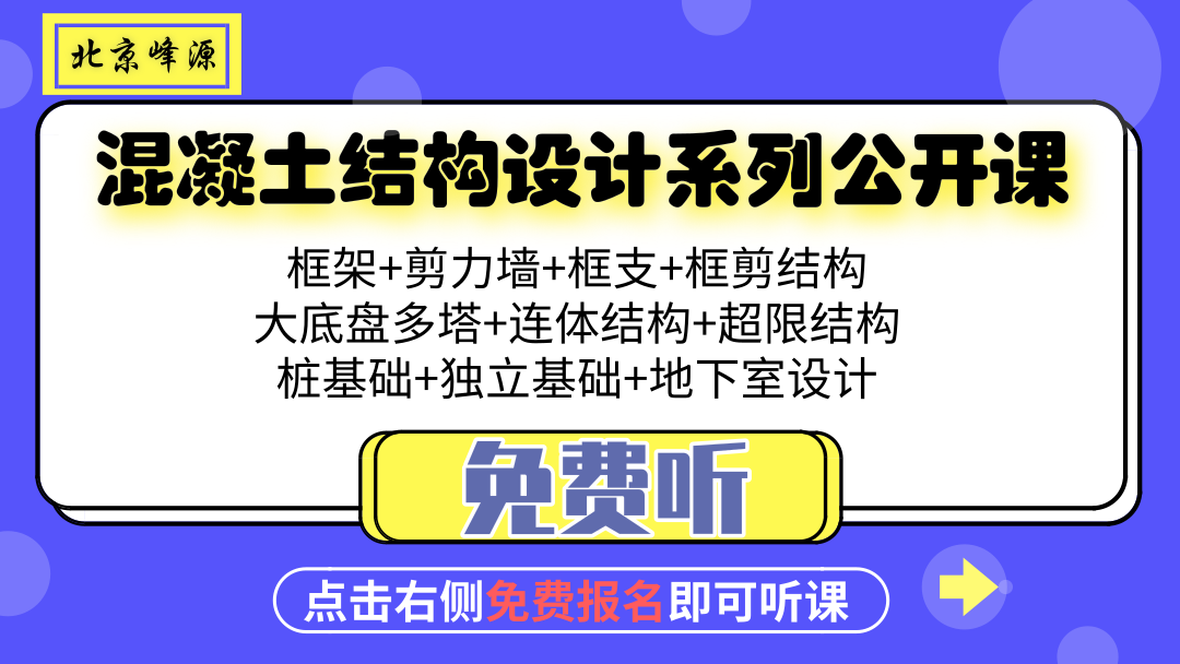 【北京峰源】混凝土结构设计实战免费公开课