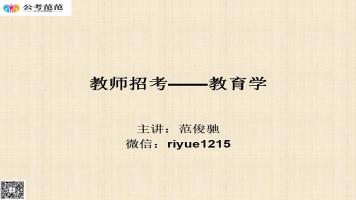 教师招考——教育学