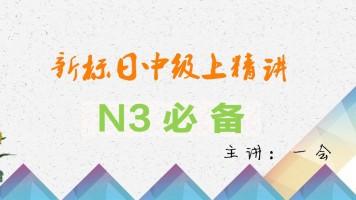 新标日中级上册精讲4班【一会日语教室】
