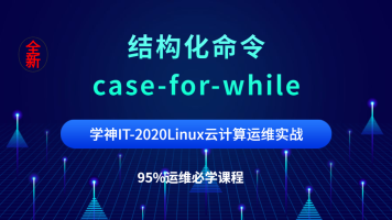 Linux/运维/RHCE红帽认证/云计算/高端运维/架构师/结构化命令