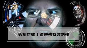 钢铁侠特效制作丨影视特效丨AE教学丨王氏教育集团