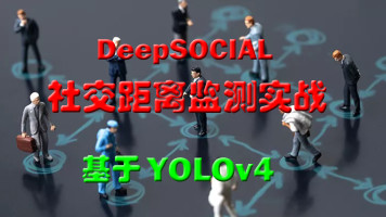 DeepSOCIAL社交距离监测实战(基于YOLOv4)