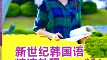新世纪韩国语精读教程 中级上