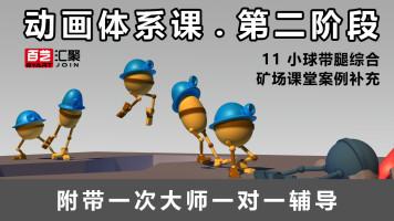 第二阶段—11小球带腿综合-矿场课堂案例补充【百艺汇聚】