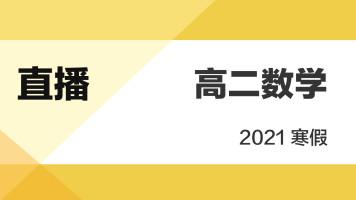 高二数学【寒假直播课程】