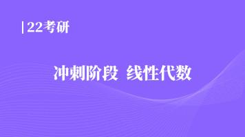 22考研数学   晓千老师   线代冲刺课