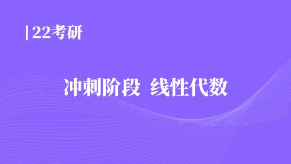 22考研数学 | 晓千老师 | 线代冲刺课