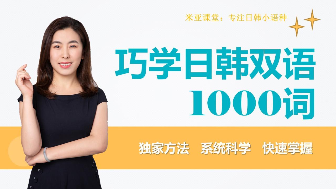 巧学日韩双语1000词