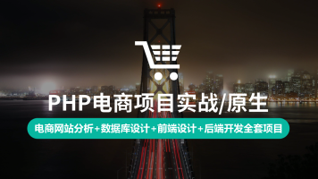 【云知梦】PHP项目实战/大型电商