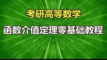 第一章函数的介值定理零基础教程4-4